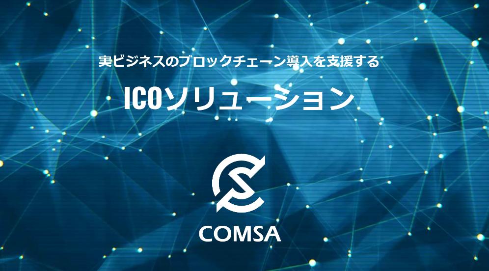 ICOソリューションCOMSA